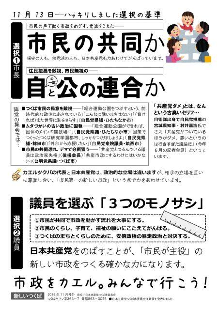 tsukuba20161111