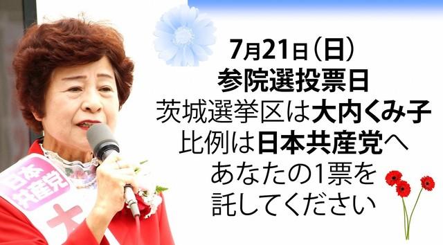 茨城選挙区は大内くみ子 比例は日本共産党へ あなたの1票を 託してください