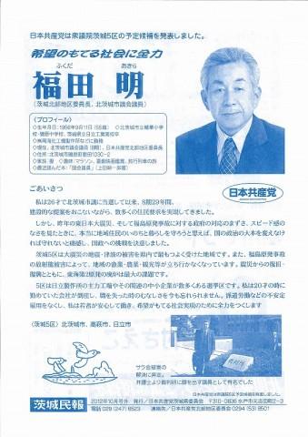茨城5区 福田 明