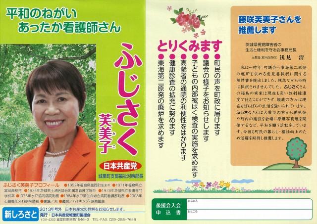 fujisaku-leaf-omote