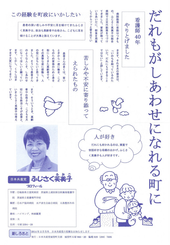 fujisaku201421omote