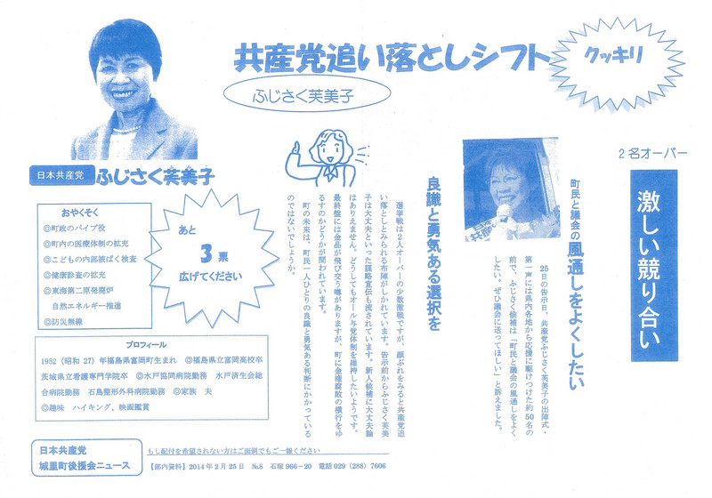 fujisaku201422