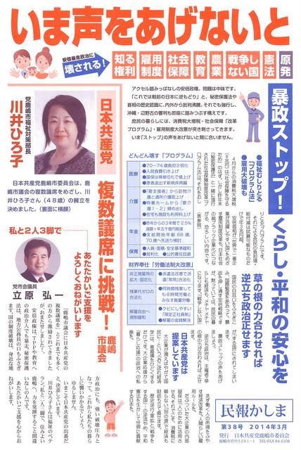 kashima201403omote