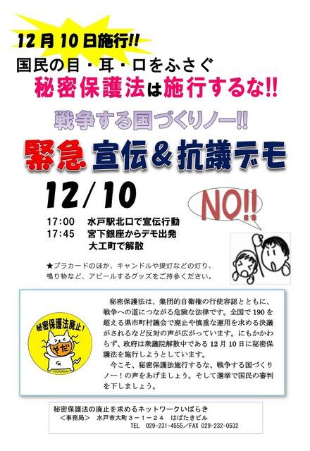 20141210himitsu-demo