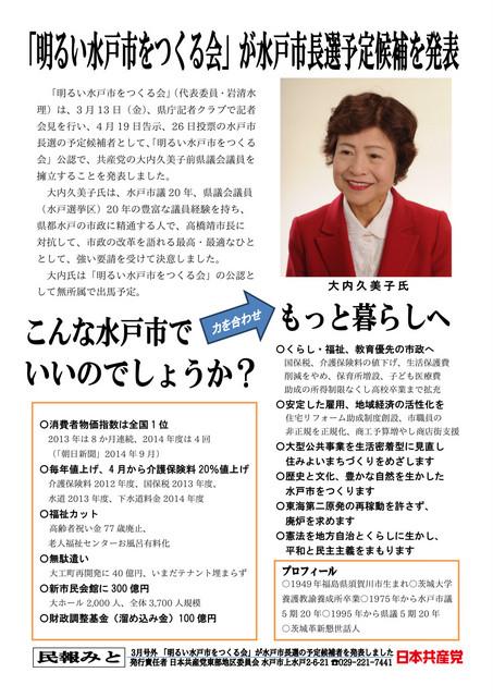 oouchi201503