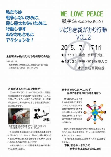 20150717sougakari_wakamono