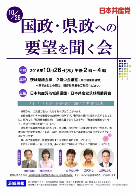 20161026youbou_omote