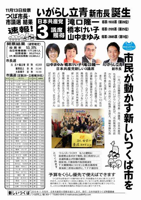 20161113tsukuba