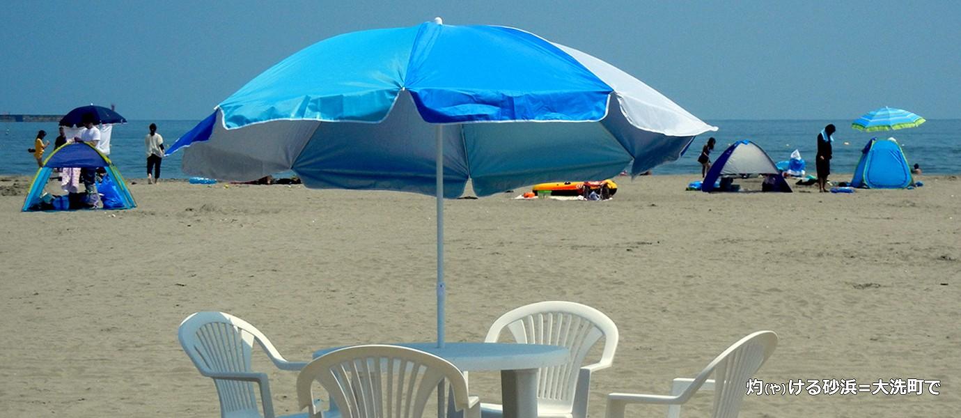 灼(や)ける砂浜=大洗町で