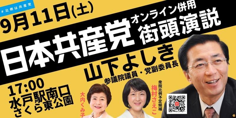 日本共産党街頭演説 2021年9月11日(土)午後5時~水戸駅南口・さくら東公園前